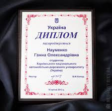 Металлические плакетки дипломы и таблички на заказ в Киеве Плакетка Диплом травление покрытие никелем холодная эмаль 2 цвета