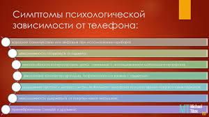 Мобильная зависимость Презентация • Блог Михаила Титова Школа  Симптомы психологической зависимости от телефона