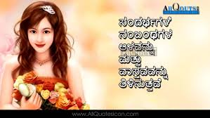 Top 100 Life Quotes Images Kannada Thenestofbooksreview