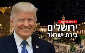 תוצאת תמונה עבור טראמפ בירושלים