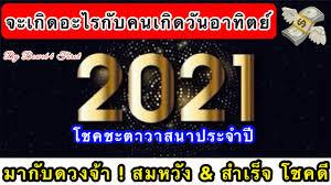 จะเกิดอะไรกับคนเกิดวันอาทิตย์ปี 2564 Change & Power เป็นปีที่