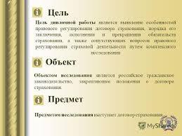 Презентация на тему Договор страхования по гражданскому  3 Цель Предмет Объект Объектом исследования является российское гражданское законодательство закрепляющее положения о договоре страхования