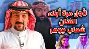 لأول مرة شاهد ابنـاء الفنان شهاب جوهر وأبنتـه اية ووالده تزوج من 7 نساء  ومعلومات لا تعرفونه عنه - YouTube