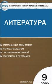 Литература класс Контрольно измерительные материалы Купить  Литература 9 класс Контрольно измерительные материалы Купить школьный учебник в книжном интернет магазине ru 978 5 408 01532 0