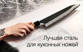 Лучшая <b>сталь</b> для <b>кухонных</b> ножей - ШЕФ. Главный по кухне