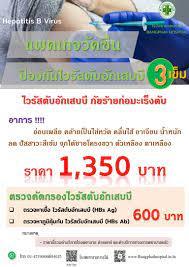 แพ็กเกจวัคซีนตับอักเสบ ราคา 1,350