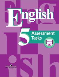 Учебно методический комплект english Пособие Контрольные  Пособие Контрольные задания по английскому языку для 5 класса
