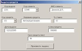 База данных Банк кредитный отдел выдачи и погашения  курсовая работа по програмированию