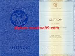 Купить диплом академии государственного образца diplom moskva ru Диплом академии