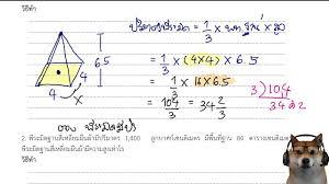 เฉลยใบงานที่ 9 คณิตศาสตร์ ม.3 dltv เรียนออนไลน์ : ปริมาตรของพีระมิด -  YouTube