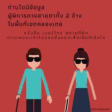 คลองเตยแลนด์ - ท่านใดมีข้อมูลของผู้พิการทางสายตา ทั้ง 2...