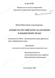 Диссертация на тему Кредит по российскому налоговому и бюджетному  Диссертация и автореферат на тему Кредит по российскому налоговому и бюджетному праву dissercat