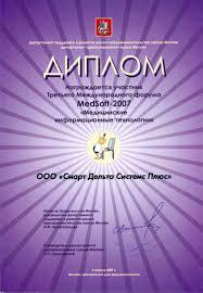 Сертификаты лицензии награды Диплом Участник Третьего Международного форума medsoft 2007 nbsp quot Медицинские информационные технологии quot