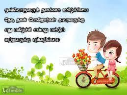 Inspiring Tamil Kavithai Quotes For Happy Life Tamillinescafecom