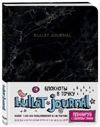 <b>Блокнот в точку</b>: <b>Bullet</b> Journal (мрамор) - в интернет магазин ...