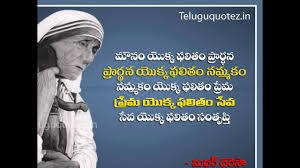 Mother Teresa Great Quotes About Life