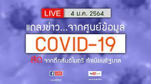 ถ่ายทอดสดแถลงข่าวศูนย์บริหารสถานการณ์โควิด-19 (ศบค.)จากตึกสันติไมตรี  ทำเนียบรัฐบาล