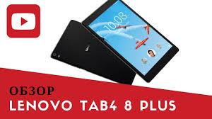 распаковка и обзор <b>lenovo tab4</b> 8 plus tb-8704f tb-8704fx