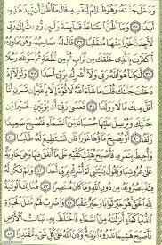سورة الكهف يوم الجمعة مكتوبة - Musiqaa Blog
