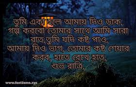 Good Night Bangla Sms Bengali Subho Ratri By Fast2sms