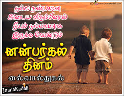 tamil super kavithai on friends beautiful tamil friendship day es and thoughts tamil happy