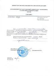 Купить диплом в севастополе российского вуза ru Купить диплом в севастополе российского вуза i