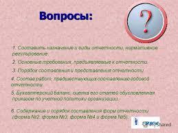 Презентация на тему Тема Бухгалтерская финансовая  2 Вопросы 1