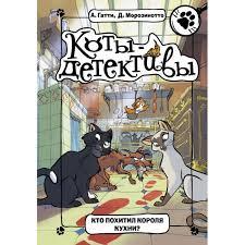 <b>Издательство АСТ Книга</b> Коты-детективы Кто похитил Короля ...