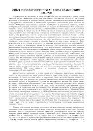 Опыт типологического анализа славянских языков реферат по  Это только предварительный просмотр