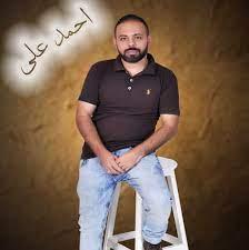 المطرب احمد علي - Home