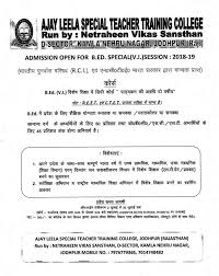 Admission Form For School Mesmerizing INDIAN BLIND SCHOOL NETRAHEEN VIKAS SANSTHAN JODHPUR RAJASTHAN INDIA