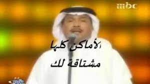 اغنية الاماكن كلها مشتاقة لك (محمد عبده)كاملة