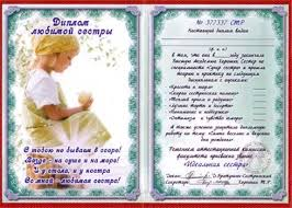 Диплом прикол Любимой сестры купить в Киеве цена  Диплом сестре на день рождения