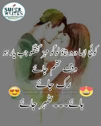 love poetry urdu romantic best love