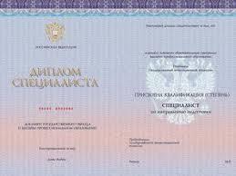 Купить диплом специалиста в Москве Диплом специалиста с приложением