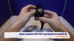 Обзор <b>часов Garmin Forerunner 35</b> - YouTube