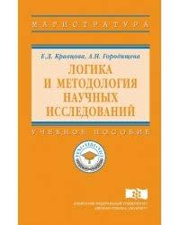 Книга Логика диссертации Учебное пособие купить на azon  Логика и