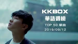Kkbox Chart 09 12 2019 Kkbox Taiwan C Pop Music Chart Top50