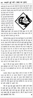 essay on the ldquo view of a flood rdquo in hindi