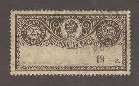 г Контрольная марка в рублей Контрольная марка в 25 рублей