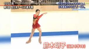 「鈴木明子 ノービス選手権」の画像検索結果