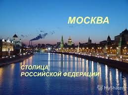 Презентация на тему МОСКВА СТОЛИЦА РОССИЙСКОЙ ФЕДЕРАЦИИ  1 МОСКВА СТОЛИЦА РОССИЙСКОЙ ФЕДЕРАЦИИ