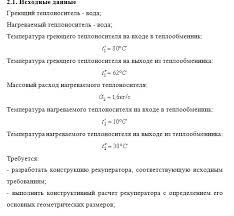Курсовые работы Готовые работы  Курсовая работа Конструирование и расчет рекуперативного теплообменника Вариант 14