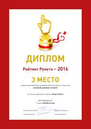 Сертификаты и дипломы компании ООО Батобиз Групп  диплом рейтинг разработчиков интернет магазинов на shop script 6 2016