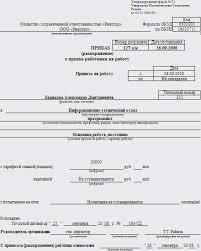 Реферат Учет расчетов с персоналом по оплате труда com  Учет расчетов с персоналом по оплате труда