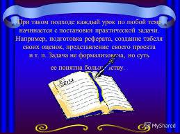 Презентация на тему Автор работы учитель информатики и  8 При