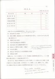 日 商 簿記 3 級 過去 問題 無料 ダウンロード Oujasonuas Diary