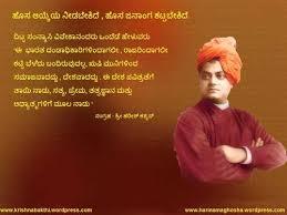 swami vivekanand related in kannada langauge quotes short essay on swami vivekananda in kannada