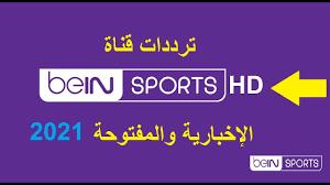ترددات بي إن سبورت bein sports المفتوحة والإخبارية المجانية نايل سات تحديث  2021