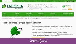 Отзывы Сбербанк России Страница НашеМнение сайт отзывов  ОТП Банк